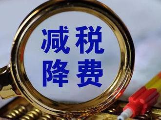 1至8月河北省新增减税降费586.3亿元