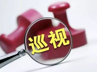 九届省委第九轮巡视工作部署会暨巡前集体谈话会召开 王东峰作出批示