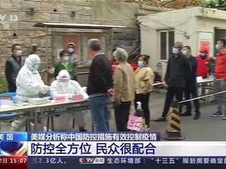 总结中国防疫经验!美媒:中国第三季度经济数据表明中国经济正在快速复苏