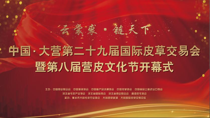 【现场直播】云裳裘·链天下——中国·大营第二十九届国际皮草交易会暨第八届营皮文化节开幕式
