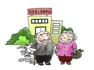 社区里的星级养老服务体验如何?