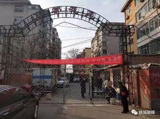 """桃城区人社局设""""三关""""织密扎牢包联小区防控安全网"""