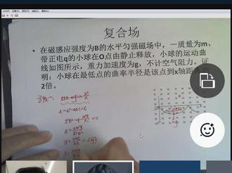 提高学生学习实效,衡中网课这样上
