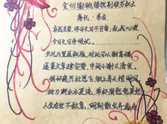 莫道读书苦,诗词寄深情 ——衡水中学学生执笔自勉