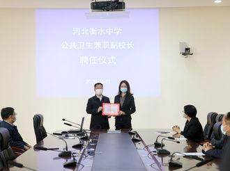 衡水中学举行公共卫生兼职副校长聘任仪式