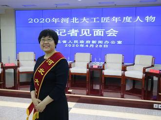 衡中王文霞副校长参加河北大工匠年度人物记者见面会