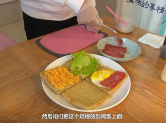 【生活派】轻食减脂早餐  培根兄弟三明治