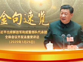 长图海报:习近平出席解放军和武警部队代表团全体会议金句速览