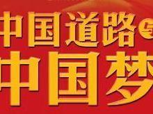 """中国道路中国梦:为群众守好""""安全通道"""""""