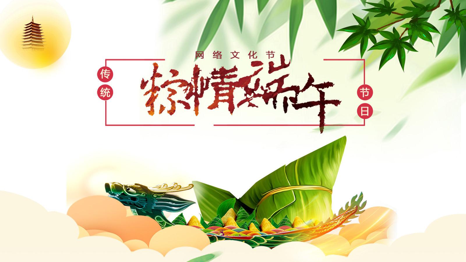 网络中国节——端午福粽