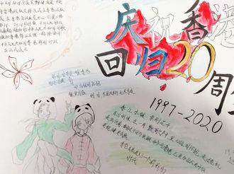 衡中学子创作诗画庆祝香港回归23周年