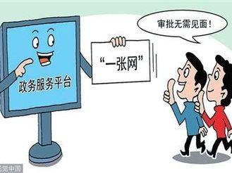 """上半年河北省政务服务""""不见面""""渠道办理逾387万件"""