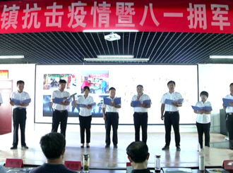 赵桥镇举行2020年抗击疫情表彰暨八一拥军优属特别节目