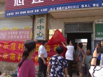 """""""科技示范村·科技惠农公益活动""""在桥头镇西桑村举行"""