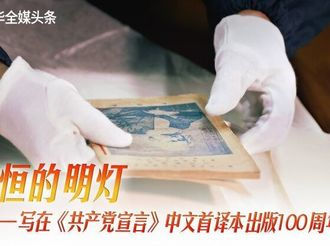 永恒的明灯——写在《共产党宣言》中文首译本出版100周年之际