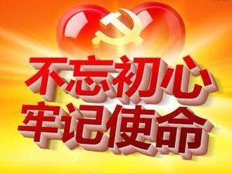 不忘初心、牢记使命与中国共产党的自我革命