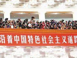 千秋伟业铸巨制 ——中国特色社会主义制度是怎么来的?
