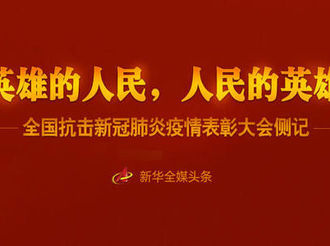 习近平总书记在全国抗击新冠肺炎疫情表彰大会上的重要讲话在河北干部群众中持续引起强烈反响