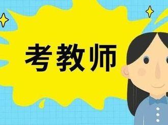优先解决编制待遇 河北省多举措提升乡村教师职业吸引力