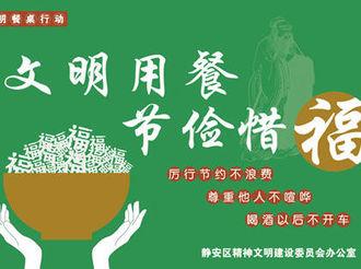 河北省印发通知:坚持厉行节约制止餐饮浪费