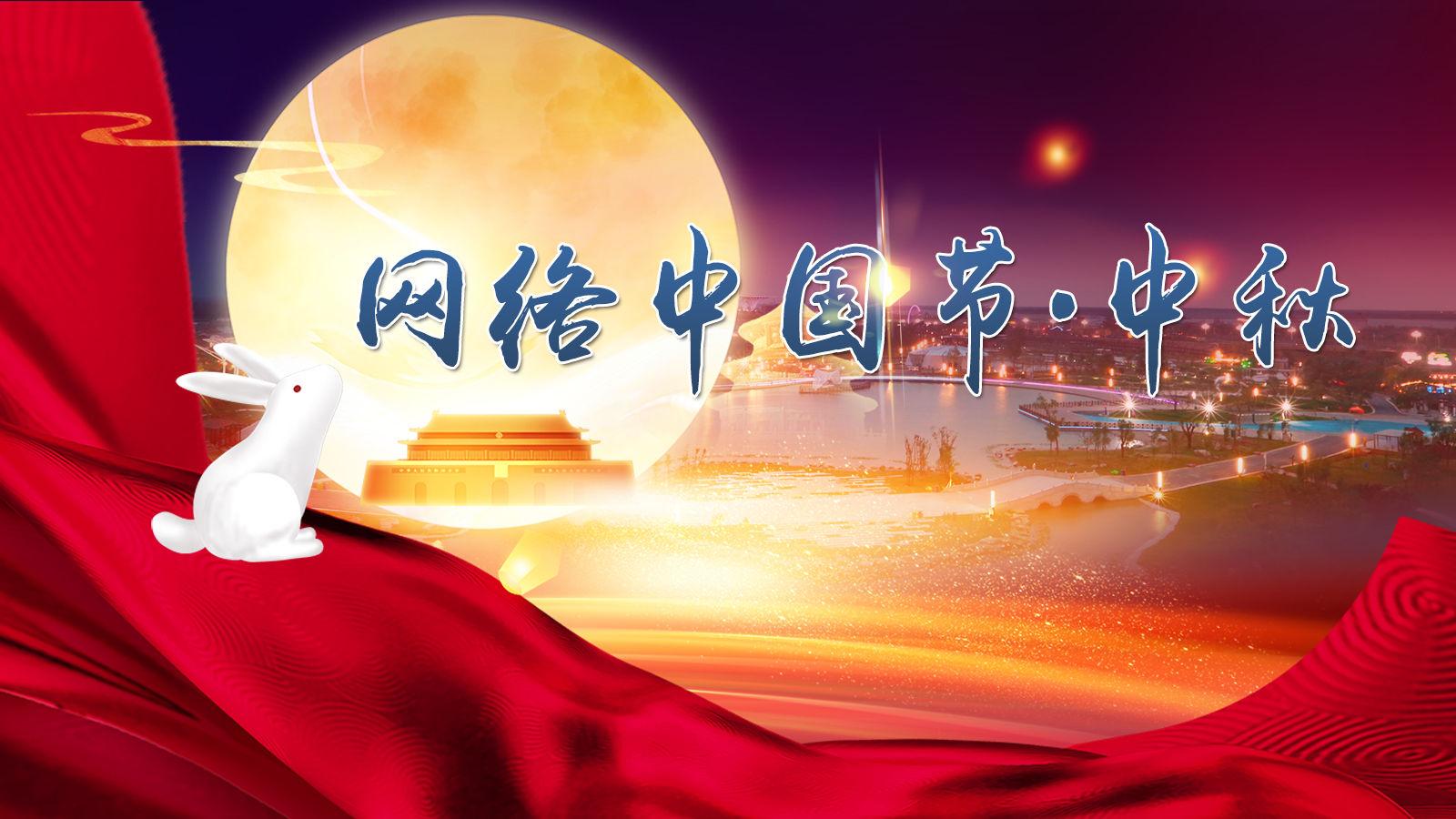网络中国节 · 中秋