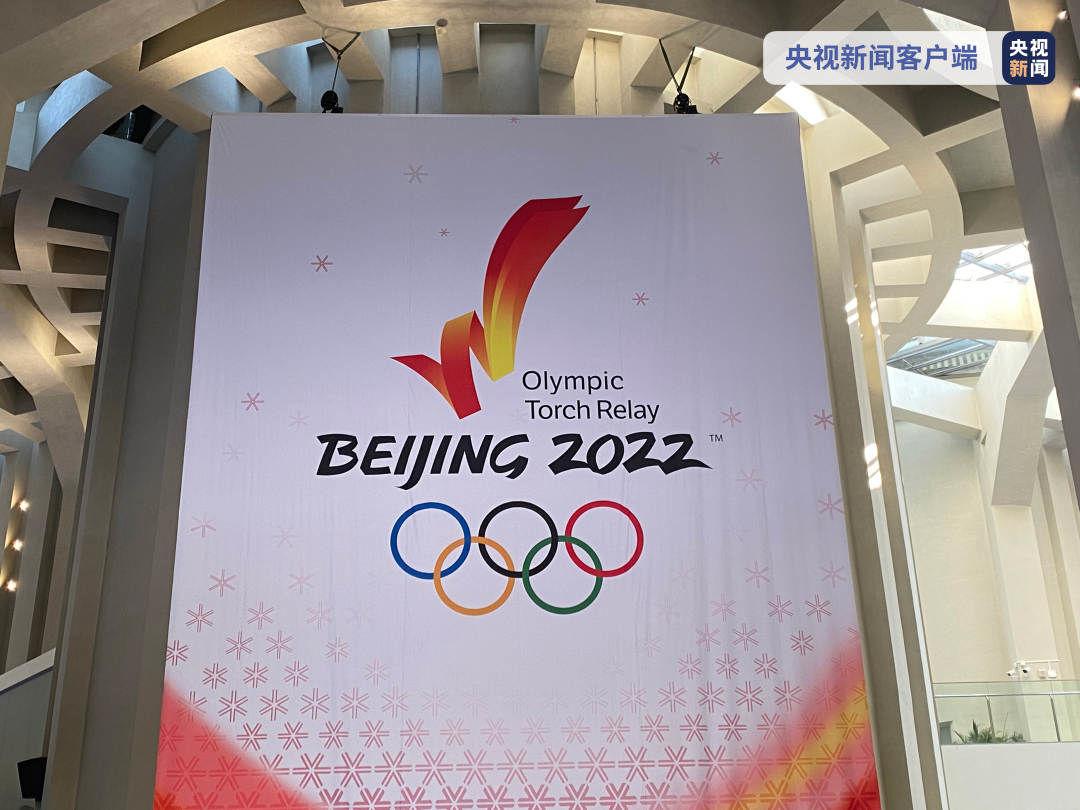 北京冬奥会火种展示和火炬接力计划发布北京冬奥会火种展示和火炬接力计划发布
