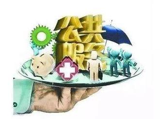 提高公共服务支出效率