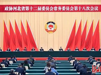 河北省政协十二届十八次常委会会议召开第一次全体会议