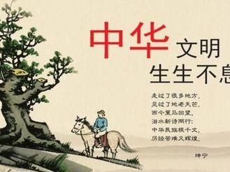 传承弘扬中华优秀传统文化