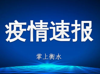 最新通报!2月22日河北新冠肺炎疫情情况