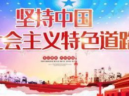 中国道路的百年探索及其现实启示