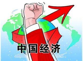 中国经济逆势前行跃上新台阶