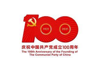进一步增强党的团结和集中统一